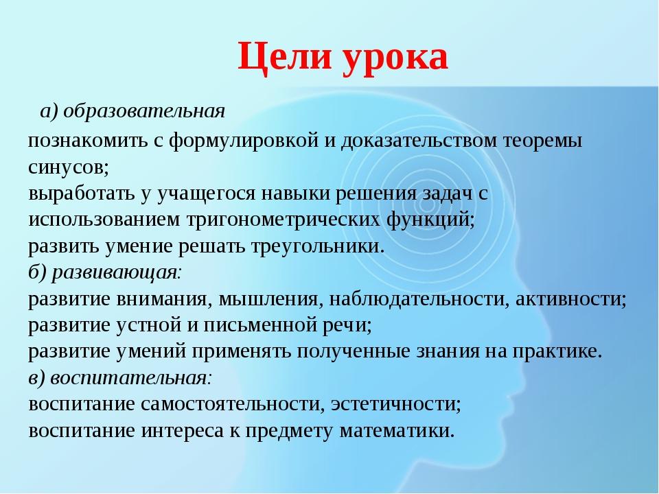 Цели урока а) образовательная познакомить с формулировкой и доказательст...