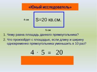 Чему равна площадь данного прямоугольника? Что произойдет с площадью, если дл