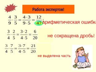 Работа экспертов! арифметическая ошибка! не сокращена дробь! не выделена часть