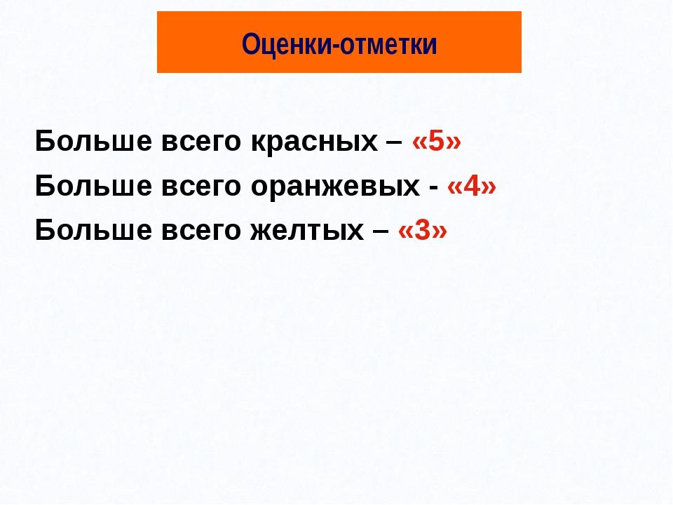 Оценки-отметки Больше всего красных – «5» Больше всего оранжевых - «4» Больше...