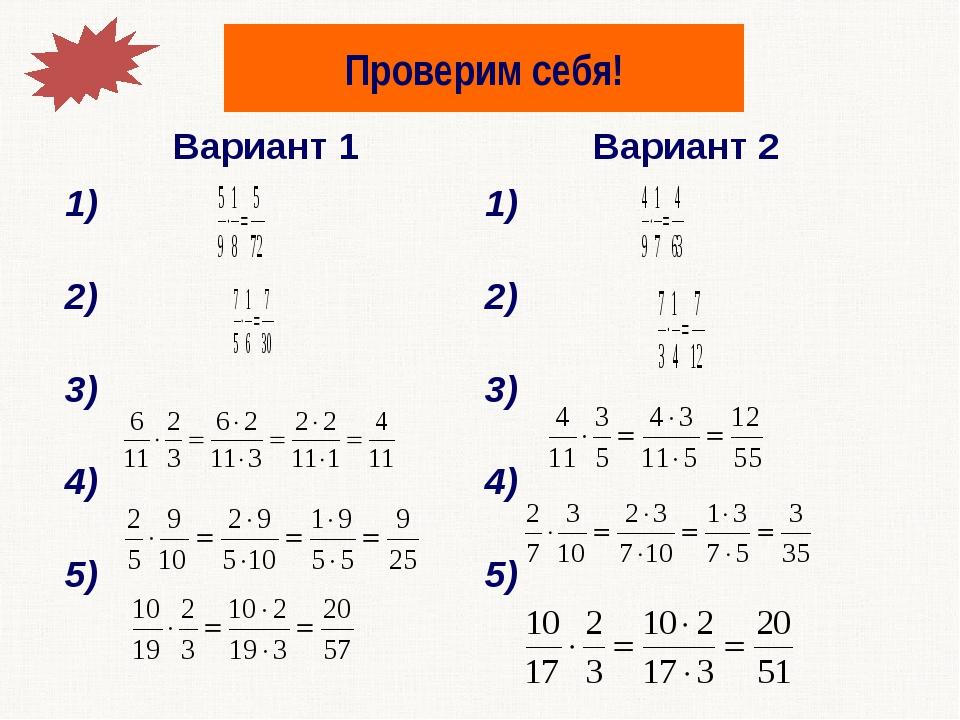 Проверим себя! Вариант 1 Вариант 2 1) 2) 3) 4) 5) 1) 2) 3) 4) 5)