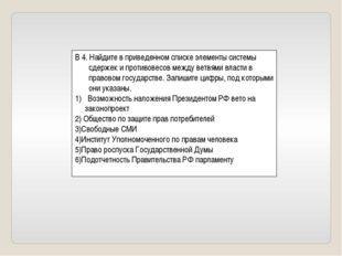 В 4. Найдите в приведенном списке элементы системы сдержек и противовесов меж