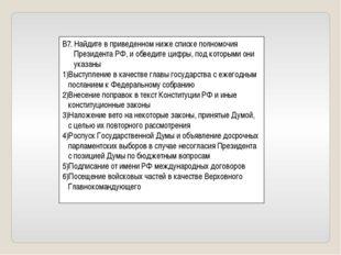 В7. Найдите в приведенном ниже списке полномочия Президента РФ, и обведите ци