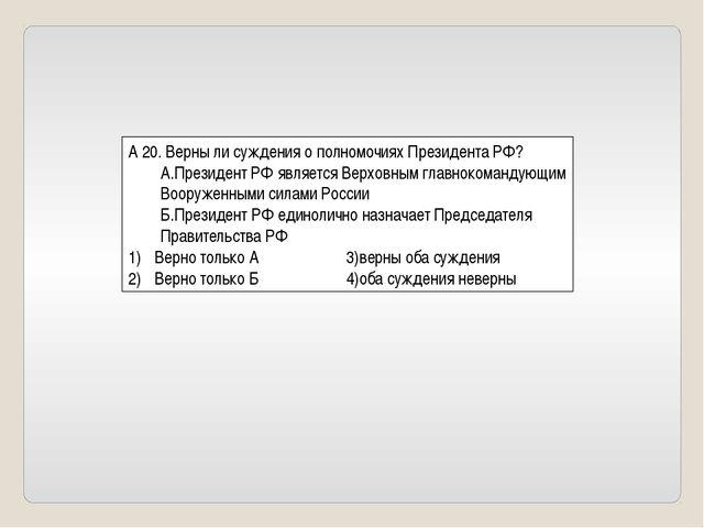 А 20. Верны ли суждения о полномочиях Президента РФ? А.Президент РФ является...
