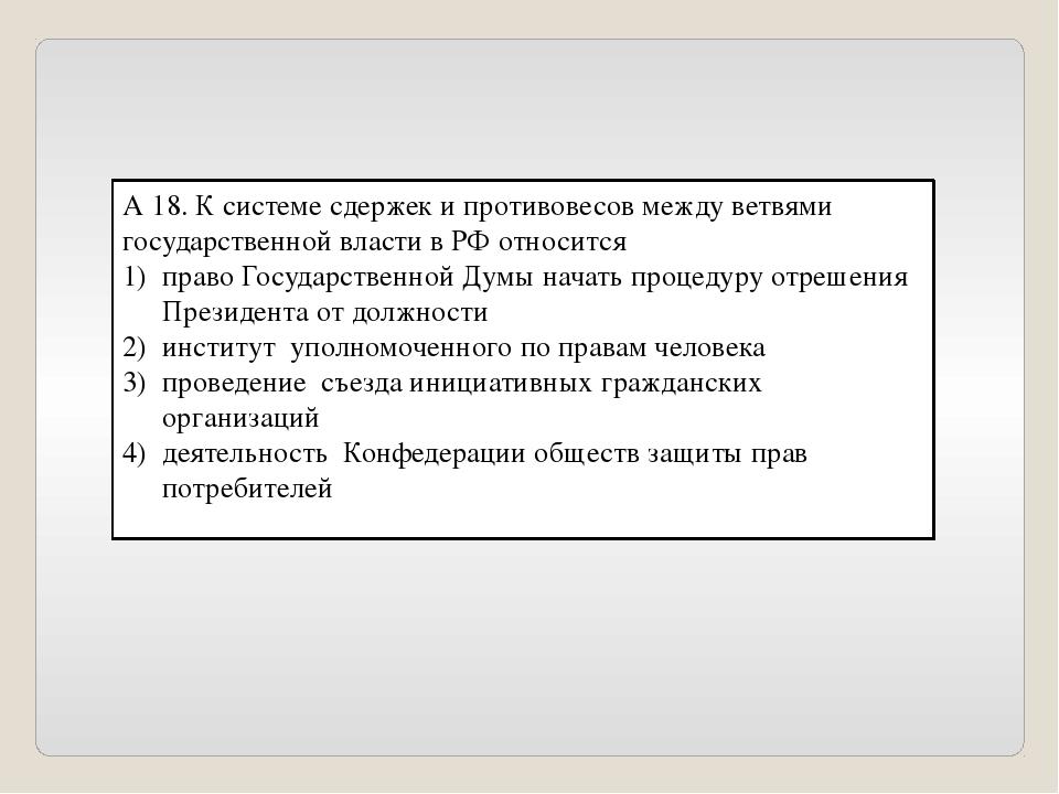 А 18. К системе сдержек и противовесов между ветвями государственной власти в...