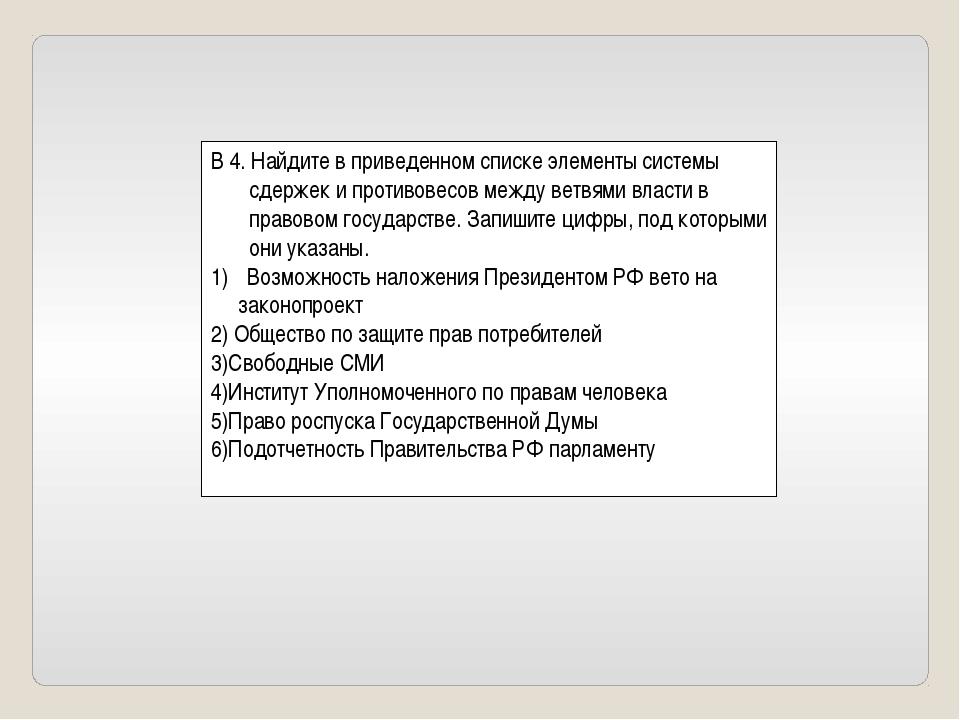 В 4. Найдите в приведенном списке элементы системы сдержек и противовесов меж...