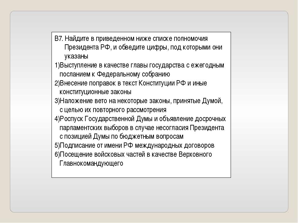 В7. Найдите в приведенном ниже списке полномочия Президента РФ, и обведите ци...