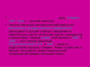Влади́мир Семёнович Мака́нин(род. 13 марта 1937, Орск)— русский писатель. О