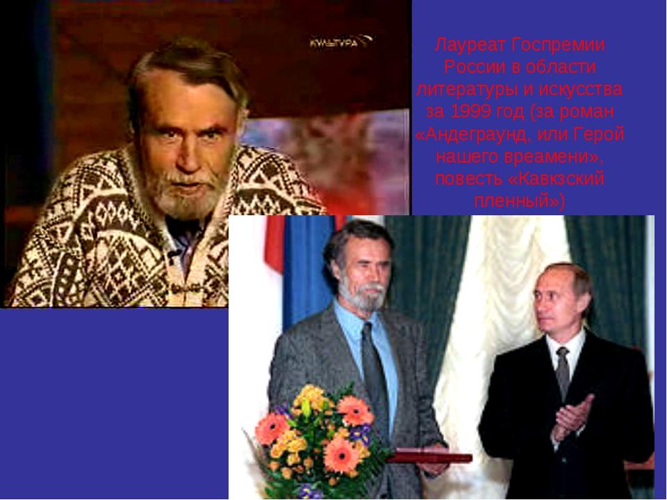 Лауреат Госпремии России в области литературы и искусства за 1999 год (за ро...