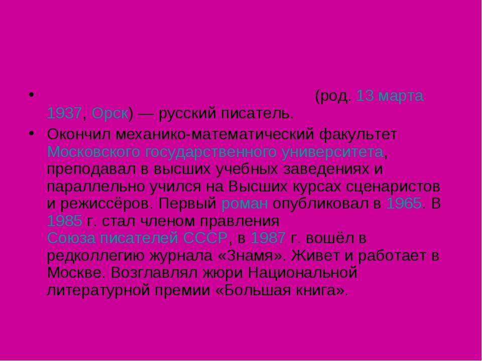 Влади́мир Семёнович Мака́нин(род. 13 марта 1937, Орск)— русский писатель. О...