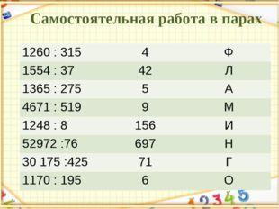 Самостоятельная работа в парах 1260 : 3154Ф 1554 : 3742Л 1365 : 2755А 4