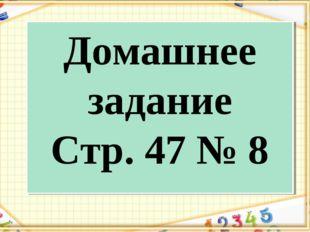ДодДдд Домашнее задание Стр. 47 № 8