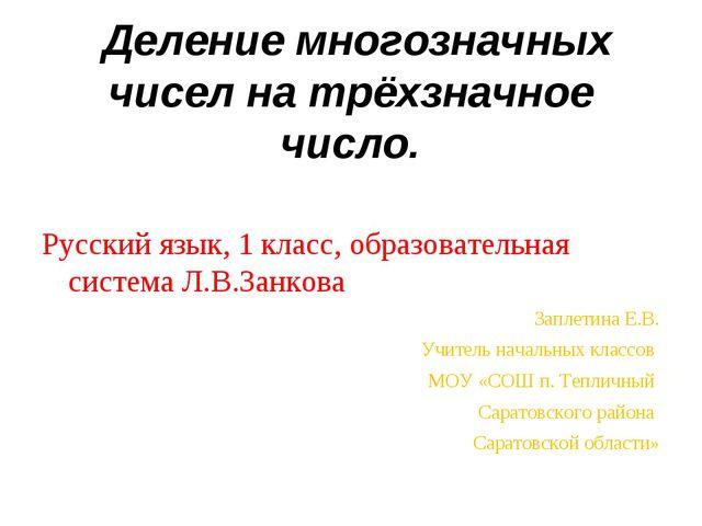 Деление многозначных чисел на трёхзначное число. Русский язык, 1 класс, обра...