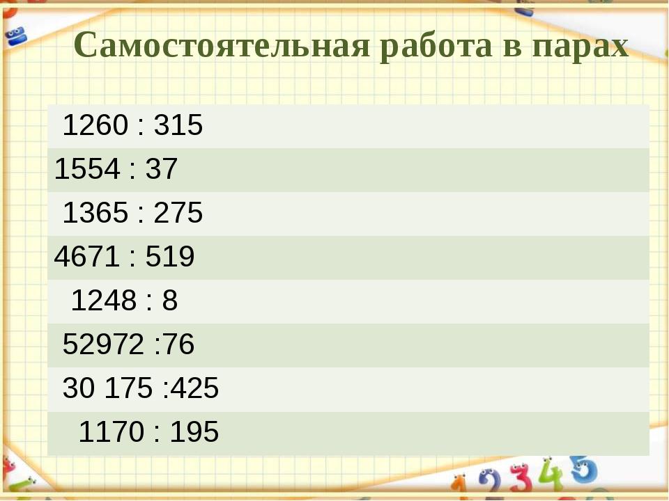 Самостоятельная работа в парах 1260 : 315  1554 : 37 1365 : 275 4671 :...