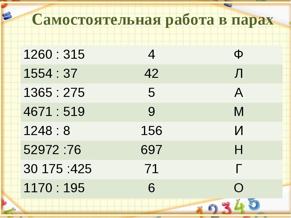 Самостоятельная работа в парах 1260 : 3154Ф 1554 : 3742Л 1365 : 2755А 4...