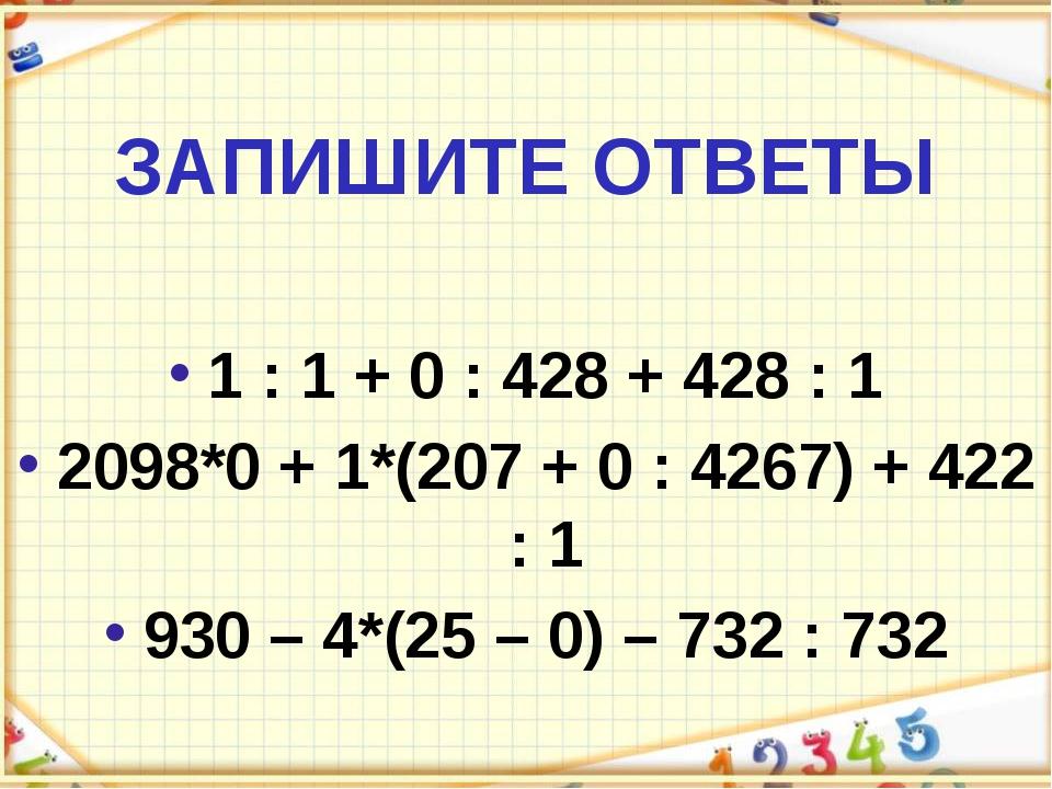 ЗАПИШИТЕ ОТВЕТЫ 1 : 1 + 0 : 428 + 428 : 1 2098*0 + 1*(207 + 0 : 4267) + 422...