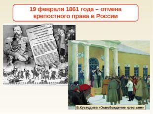 19 февраля 1861 года – отмена крепостного права в России Б.Кустодиев «Освобо
