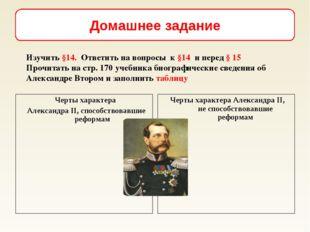 Черты характера Александра II, способствовавшие реформам Черты характера Алек