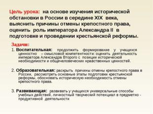 Цель урока: на основе изучения исторической обстановки в России в середине XI