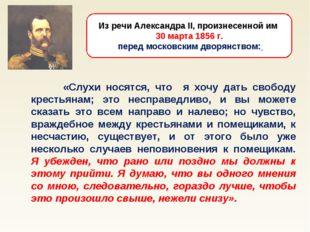 «Слухи носятся, что я хочу дать свободу крестьянам; это несправедливо, и вы