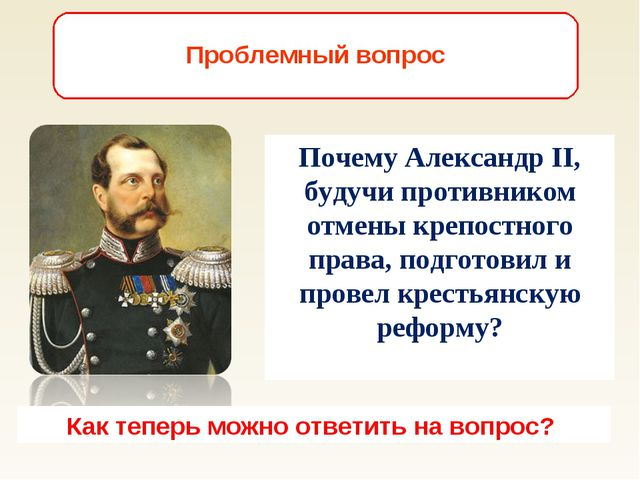 Почему Александр II, будучи противником отмены крепостного права, подготовил...