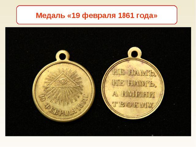 Медаль «19 февраля 1861 года»