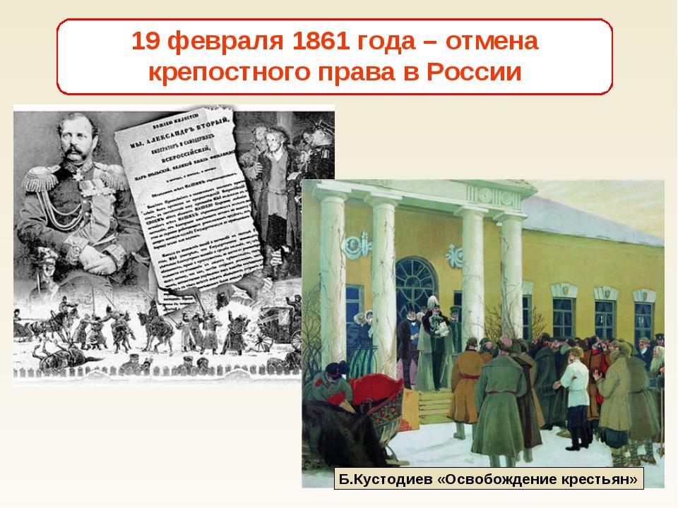 19 февраля 1861 года – отмена крепостного права в России Б.Кустодиев «Освобо...