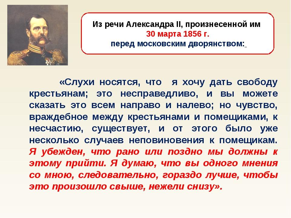 «Слухи носятся, что я хочу дать свободу крестьянам; это несправедливо, и вы...
