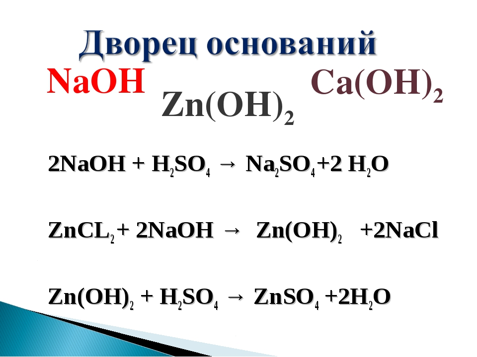 2NaOH + H2SO4 → Na2SO4 +2 H2O ZnCL2 + 2NaOH → Zn(OH)2 +2NaCl Zn(OH)2 + H2SO4...