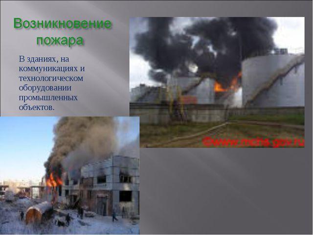 В зданиях, на коммуникациях и технологическом оборудовании промышленных объек...