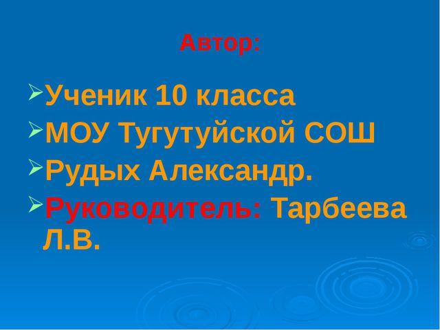 Автор: Ученик 10 класса МОУ Тугутуйской СОШ Рудых Александр. Руководитель: Та...