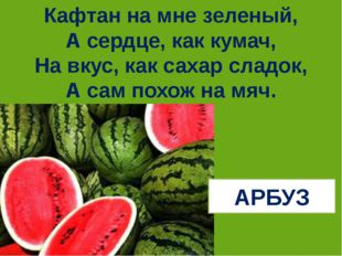 Кафтан на мне зеленый, А сердце, как кумач, На вкус, как сахар сладок, А сам
