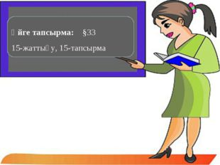 Үйге тапсырма: §33 15-жаттығу, 15-тапсырма