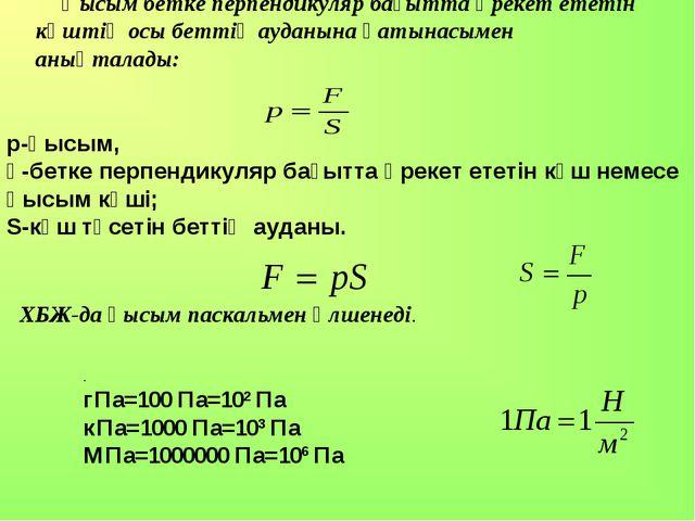 Қысым бетке перпендикуляр бағытта әрекет ететін күштің осы беттің ауданына қа...