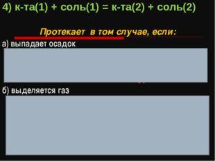 4) к-та(1) + соль(1) = к-та(2) + соль(2) Протекает в том случае, если: а) вып