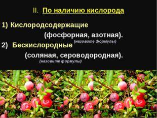 II. По наличию кислорода Кислородсодержащие (фосфорная, азотная). Бескислород