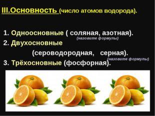 III.Основность (число атомов водорода). 1. Одноосновные ( соляная, азотная).