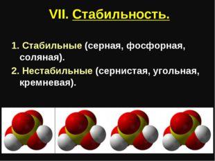 VII. Стабильность. 1. Стабильные (серная, фосфорная, соляная). 2. Нестабильны