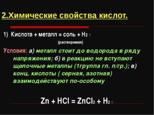 1) Кислота + металл = соль + H2 ↑ (растворимая) Условия: а) металл стоит до в
