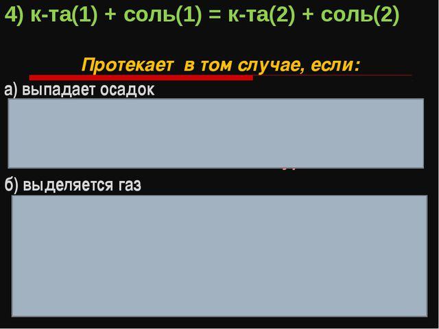 4) к-та(1) + соль(1) = к-та(2) + соль(2) Протекает в том случае, если: а) вып...