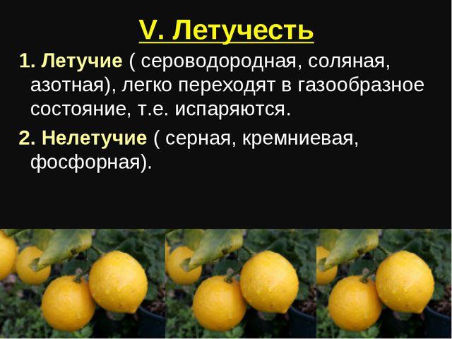 V. Летучесть 1. Летучие ( сероводородная, соляная, азотная), легко переходят...