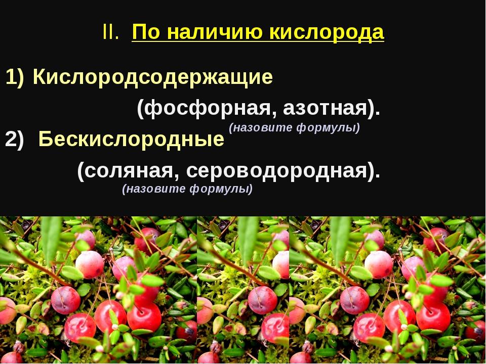II. По наличию кислорода Кислородсодержащие (фосфорная, азотная). Бескислород...