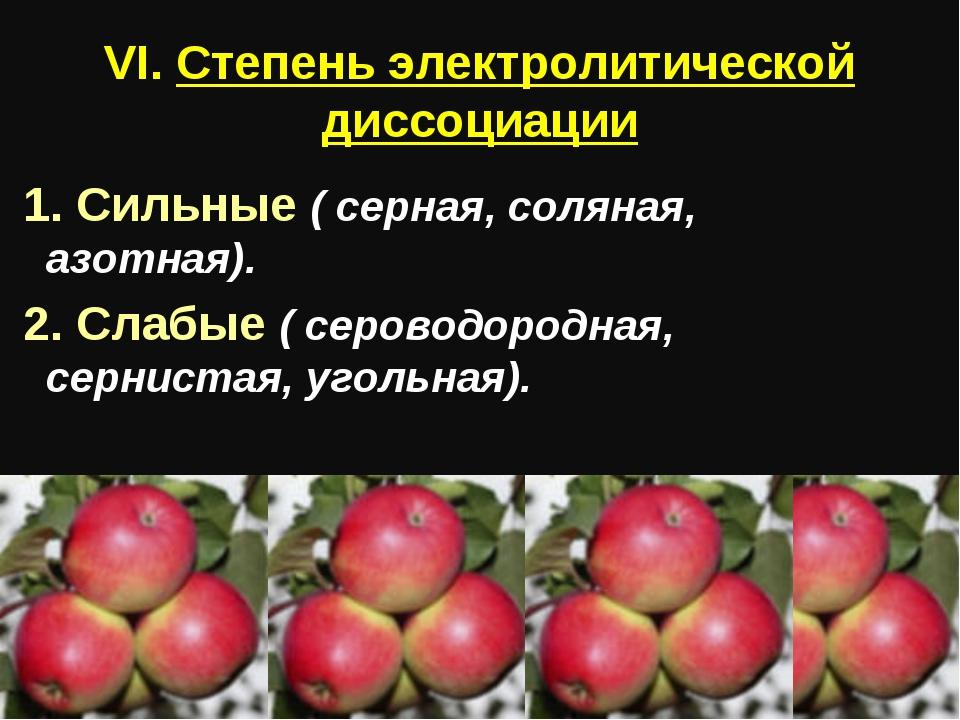 VI. Степень электролитической диссоциации 1. Сильные ( серная, соляная, азотн...