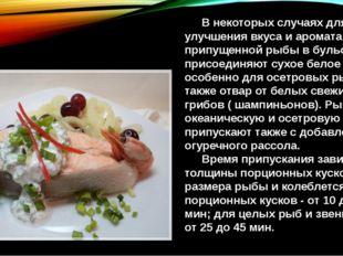 В некоторых случаях для улучшения вкуса и аромата припущенной рыбы в бульон