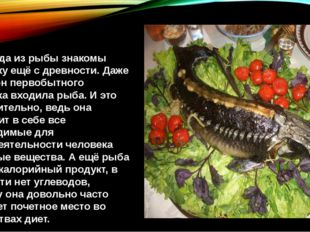 Блюда из рыбы знакомы человеку ещё с древности. Даже в рацион первобытного ч