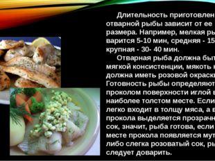 Длительность приготовления отварной рыбы зависит от ее размера. Например, ме