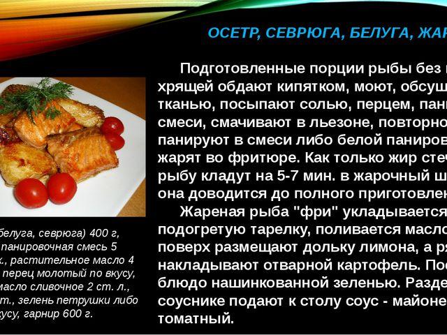 """ОСЕТР, СЕВРЮГА, БЕЛУГА, ЖАРЕННЫЕ """"ФРИ"""". Подготовленные порции рыбы без кожи..."""
