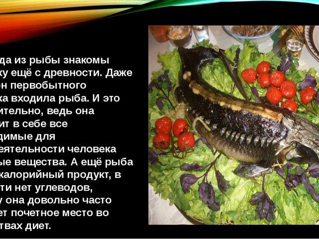 Блюда из рыбы знакомы человеку ещё с древности. Даже в рацион первобытного ч...