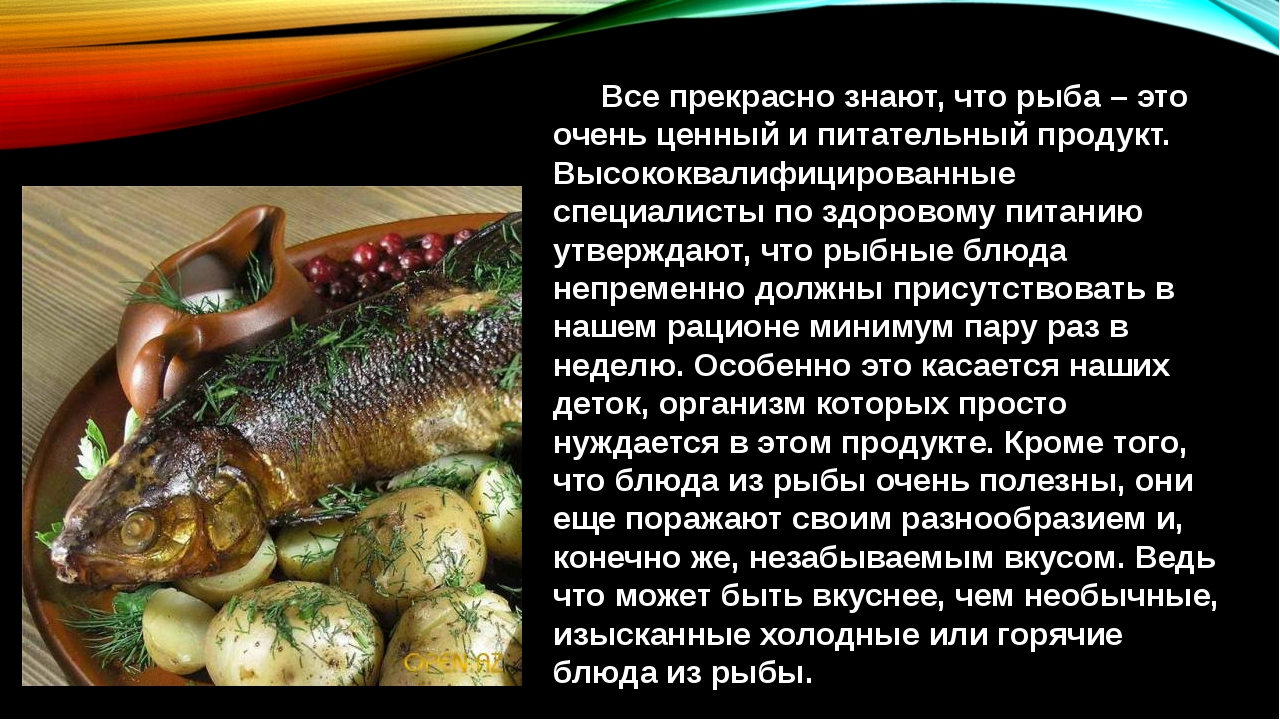 Все прекрасно знают, что рыба – это очень ценный и питательный продукт. Высо...