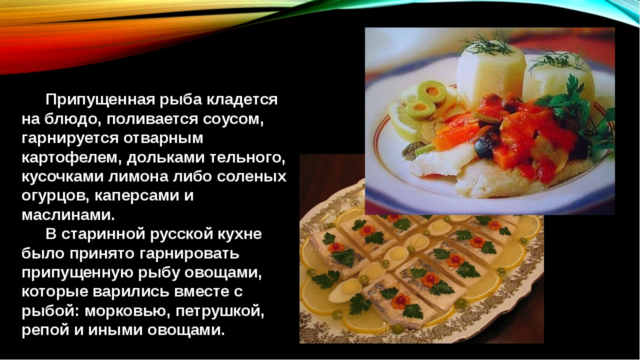 Припущенная рыба кладется на блюдо, поливается соусом, гарнируется отварным...